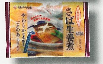 sabashouga